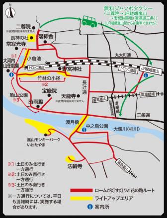 嵐山花灯路2017のライトアップエリア