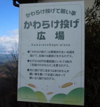 かわらけ投げの説明書き(叡山ロープウェイ・ロープ比叡駅前)