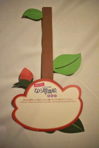花たんざく(なら瑠璃絵)