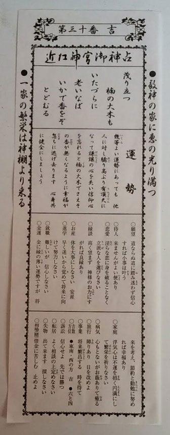 近江神宮のおみくじ(通常版)