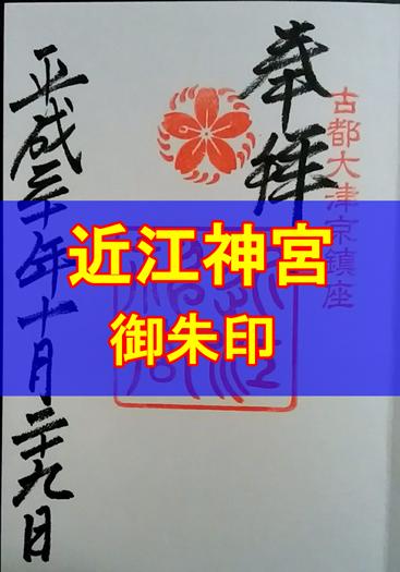 近江神宮の御朱印アイキャッチ画像