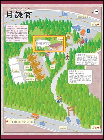 別宮・月読宮の境内案内図(伊勢神宮)