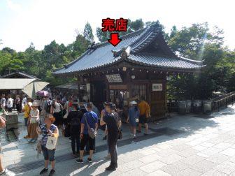 音羽の滝の売店(清水寺)