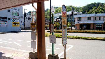 和田山駅のバス停