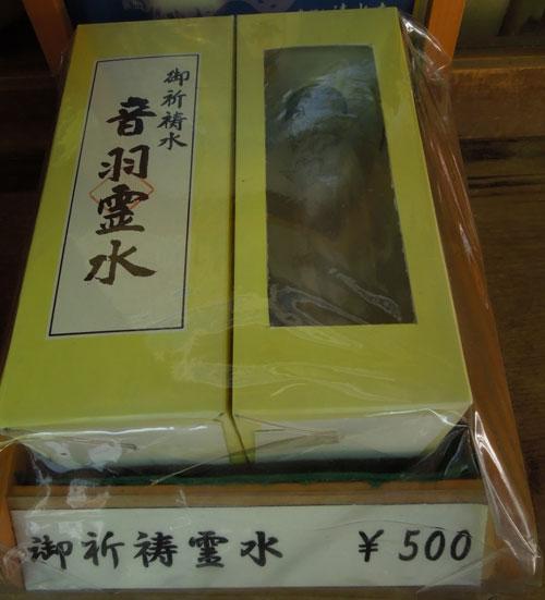 音羽の滝の水(清水寺)