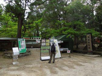 正門(春日大社萬葉植物園)