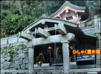 音羽の滝の柄杓置き場(清水寺)