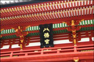鶴岡八幡宮の楼門のアイキャッチ画像