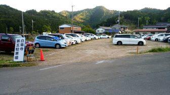 白毫寺の第五駐車場