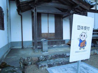 喫煙所(白毫寺)