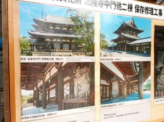 法隆寺の中門の工事案内