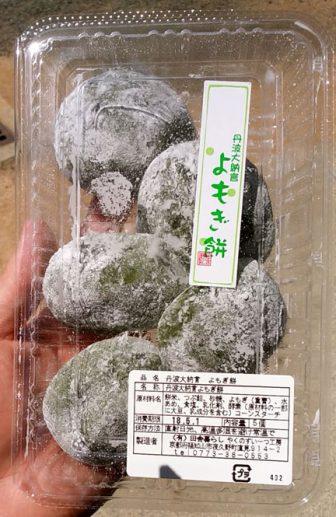 よもぎ餅(白井大町藤公園)