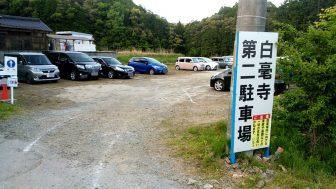 白毫寺の第二駐車場