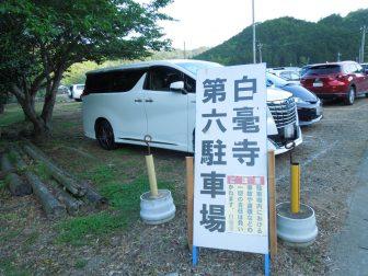 白毫寺の第六駐車場