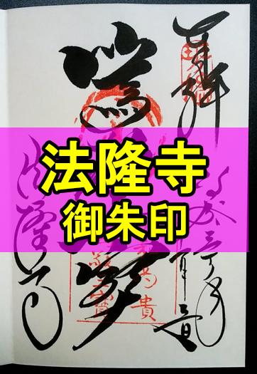 御朱印「篤敬三寶」(法隆寺)アイキャッチ画像