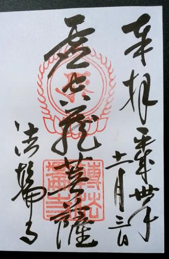 御朱印「虚空蔵菩薩」(法輪寺)