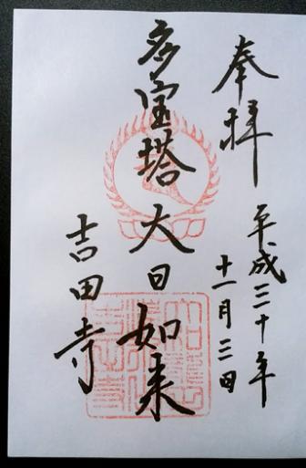 御朱印「多宝塔-大日如来」(吉田寺)