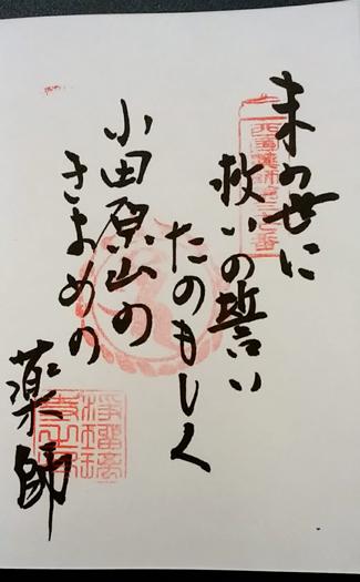 西国四十九薬師霊場-第37番札所の御詠歌(浄瑠璃寺)