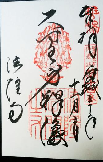 聖徳太子御遺跡霊場 第14番札所のの御朱印「尺寸王身釋像」(法隆寺)