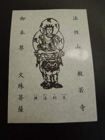 般若寺の御朱印を頂くともらえる紙