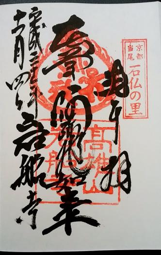 御朱印「阿弥陀如来」(岩船寺)