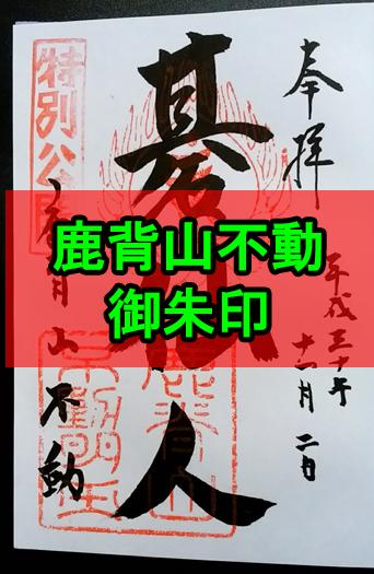 御朱印(鹿背山不動)アイキャッチ画像