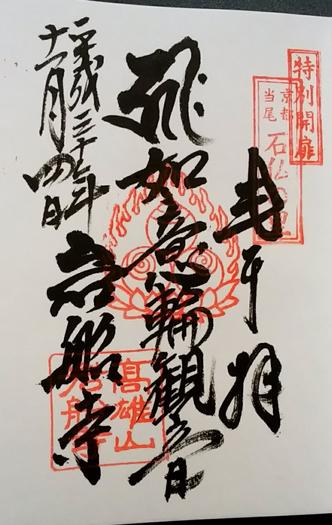 御朱印「如意輪観音」(岩船寺)
