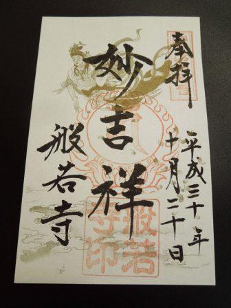 関西花の寺-第17番札所の御朱印(般若寺)