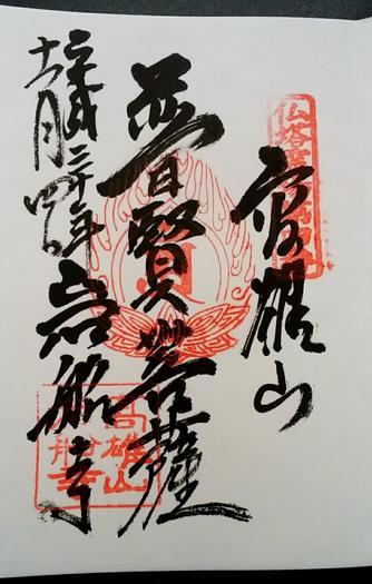 仏塔古寺十八尊霊場-第4番札所のの御朱印「普賢菩薩」(岩船寺)