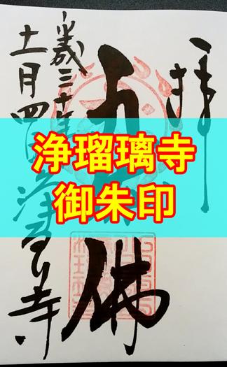 本尊の御朱印「九体佛」(浄瑠璃寺)アイキャッチ画像