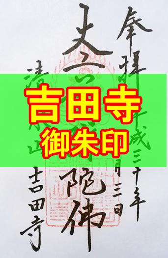 吉田寺の御朱印アイキャッチ画像