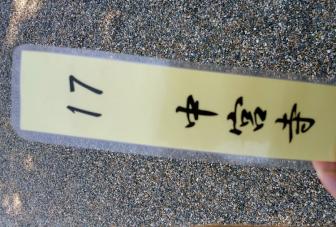 中宮寺の御朱印待ちの番号札