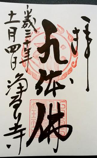 本尊の御朱印「九体佛」(浄瑠璃寺)