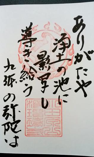 御詠歌(浄瑠璃寺)
