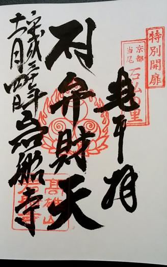 御朱印「弁財天」(岩船寺)