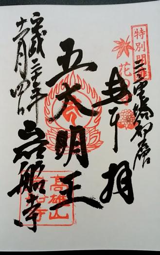御朱印「五大明王」(岩船寺)