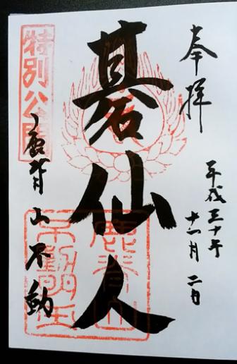 御朱印「碁仙人」(鹿背山不動)