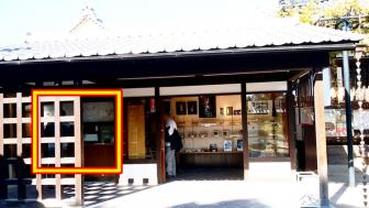 中宮寺の拝観受付と売店