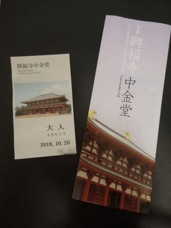 興福寺中金堂の拝観の栞