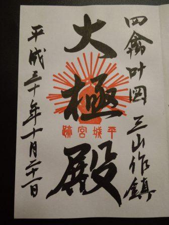 平城京天平祭の御朱印