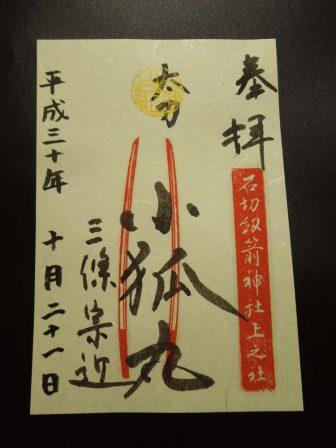 小狐丸の御朱印(石切神社上之社)