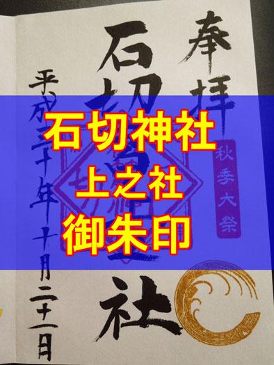 石切神社上之社の御朱印アイキャッチ画像