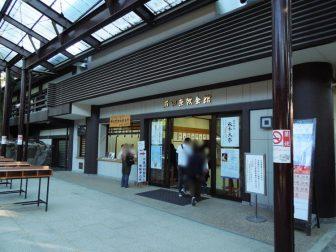 石切神社の崇敬会館