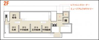 平成知新館2階のフロアマップ