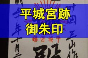 平城京天平祭の御朱印アイキャッチ画像