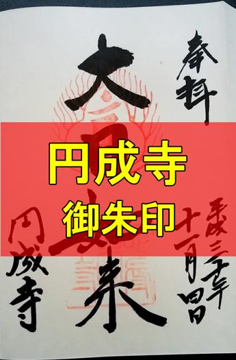 御朱印「大日如来」(円成寺)アイキャッチ画像