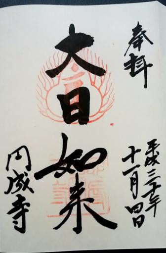 御朱印「大日如来」(円成寺)