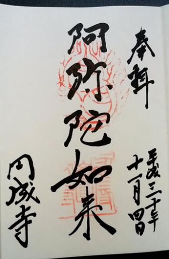御朱印「阿弥陀如来」(円成寺)