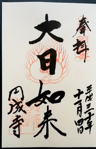 大和十三佛霊場-第12番札所の御朱印「大日如来」(円成寺)