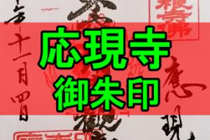 御朱印「不空羂索観音」(東鳴川観音講-応現寺)アイキャッチ画像